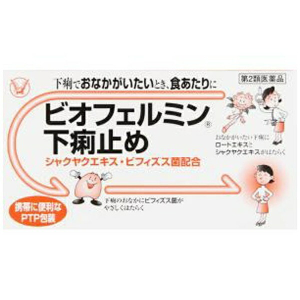 【第2類医薬品】ビオフェルミン下痢止め(30錠)【wtmedi】大正製薬Taisho