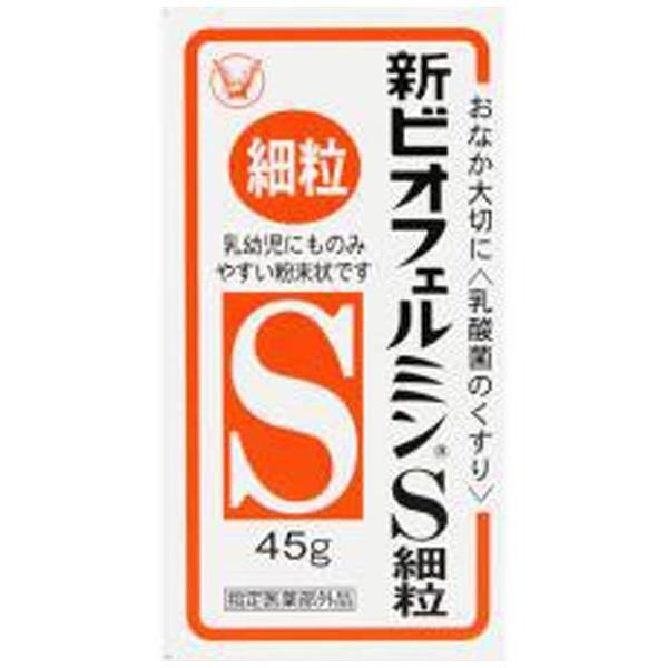 新ビオフェルミンS細粒(45g)大正製薬Taisho