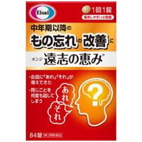 【第3類医薬品】遠志の恵み(84錠)【wtmedi】エーザイEisai