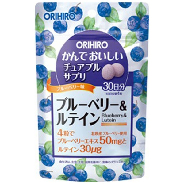 オリヒロプランデュかんでおいしいチュアブルサプリブルーベリー&ルテイン120粒【wtcool】
