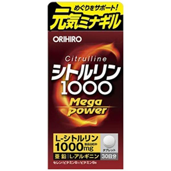 オリヒロプランデュシトルリンMEGAPOWER1000(240粒)【wtcool】