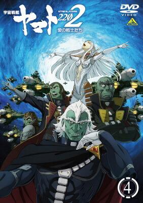 バンダイビジュアルBANDAIVISUAL宇宙戦艦ヤマト2202愛の戦士たち4【DVD】