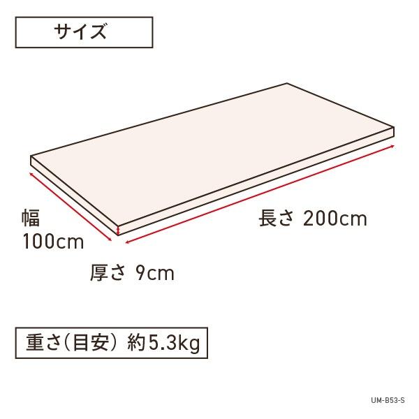 生毛工房三つ折りポイントサポート敷ふとんシングルサイズ(100×200×9cm)【日本製】【point_rb】
