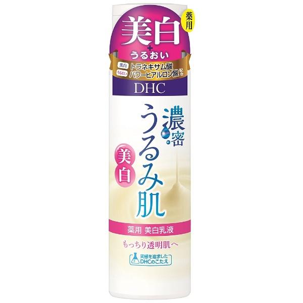 DHCディーエイチシーDHC(ディーエイチシー)濃密うるみ肌薬用美白乳液(150ml)〔乳液〕