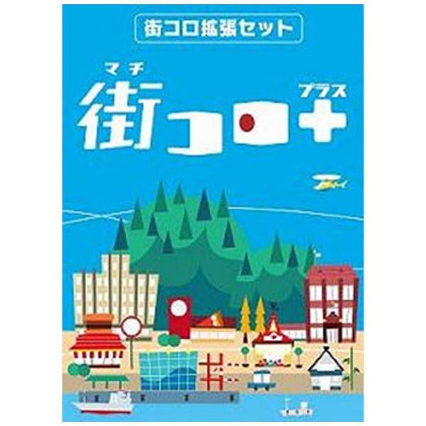 グランディングGroundingボードゲーム『街コロプラス』(「街コロ」拡張版第1弾)