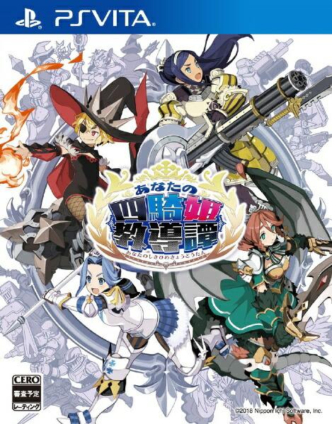 日本一ソフトウェアNipponIchiSoftwareあなたの四騎姫教導譚【PSVitaゲームソフト】