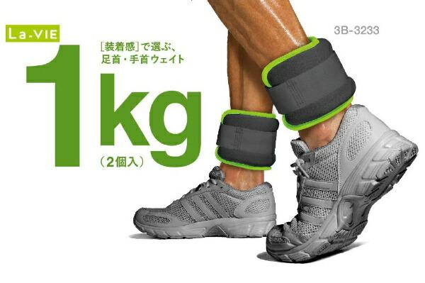 La-VIEラ・ヴィ装着感で選ぶアンクルリストウェイト(グレー×グリーン/1.0kg×2個セット)3B-3233