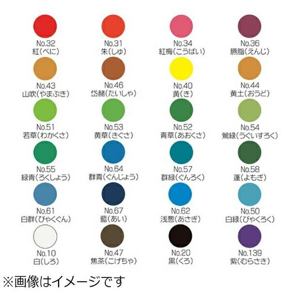 呉竹Kuretake[顔彩]呉竹絵手紙顔彩耽美24色セットMC20/24V