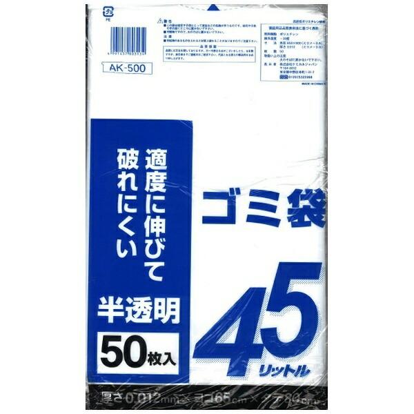 ケミカルジャパン半透明ポリ袋(45L)50枚入[ゴミ袋]