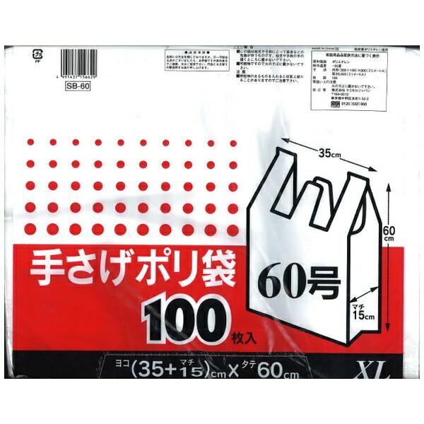 ケミカルジャパン手さげポリ袋XL(100枚入)半透明[ポリ袋]
