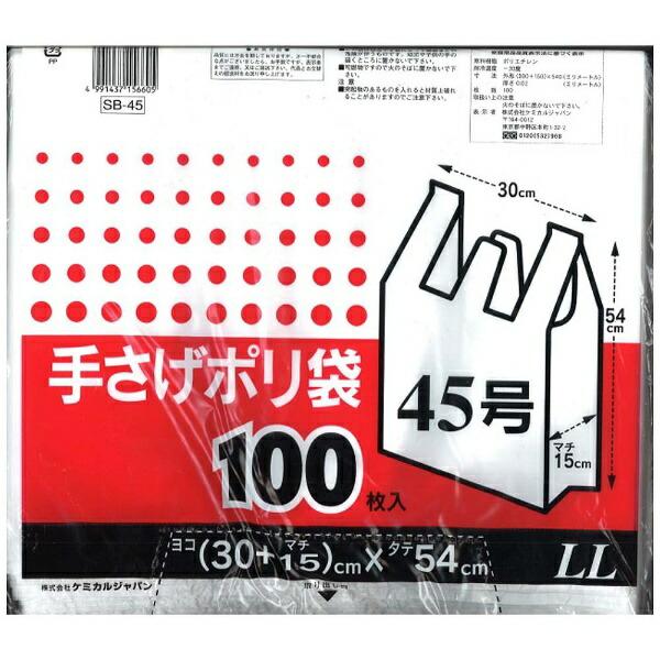 ケミカルジャパン手さポリ袋LL(100枚入)半透明[ポリ袋]