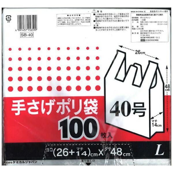 ケミカルジャパン手さげポリ袋L(100枚入)半透明[ポリ袋]