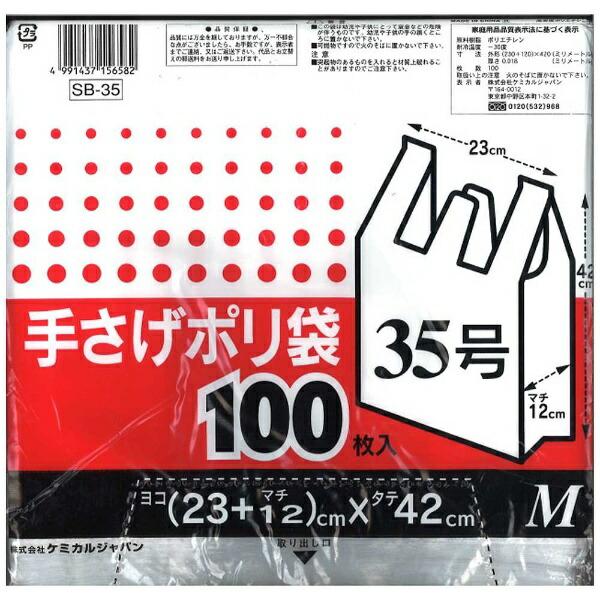 ケミカルジャパン手さげポリ袋M(100枚入)半透明[ポリ袋]