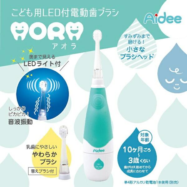 ジェイシーティJCTAORA(アオラ)こども用LED付電動歯ブラシグリーンsg902-JG
