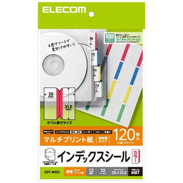 エレコムELECOMラベルシールマルチ不織布ケース用インデックスシールアソートカラーEDT-MID2[はがき/10シート/12面][EDTMID2]