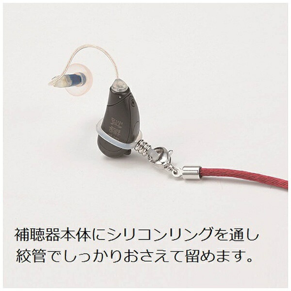 名古屋眼鏡NagoyaGankyo補聴器落下防止ストラップ両耳用(ネイビー)9210-01※このページは「ネイビー」のみの販売です。