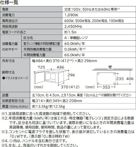 日立HITACHI【ビックカメラグループオリジナル】電子レンジホワイトHMR-BK220-Z5[22L/50Hz(東日本専用)]【point_rb】