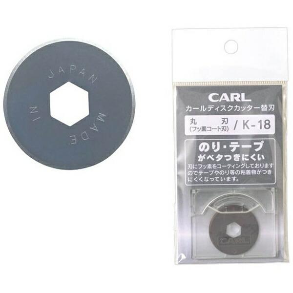 カール事務器CARLディスクカッター替刃(丸刀/1枚)K-18