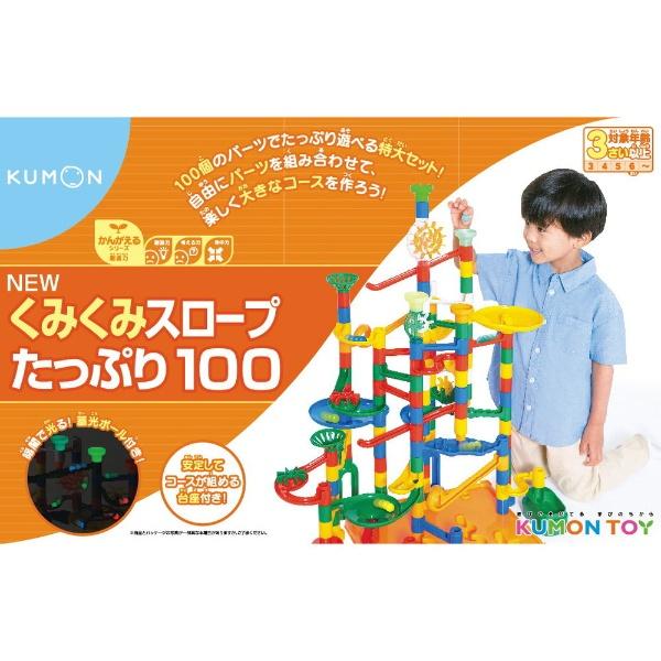 くもん出版NEWくみくみスロープたっぷり100