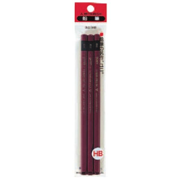 三菱鉛筆MITSUBISHIPENCIL[鉛筆]ユニ(スタンダード)(硬度:2B)3本パックU3P2B