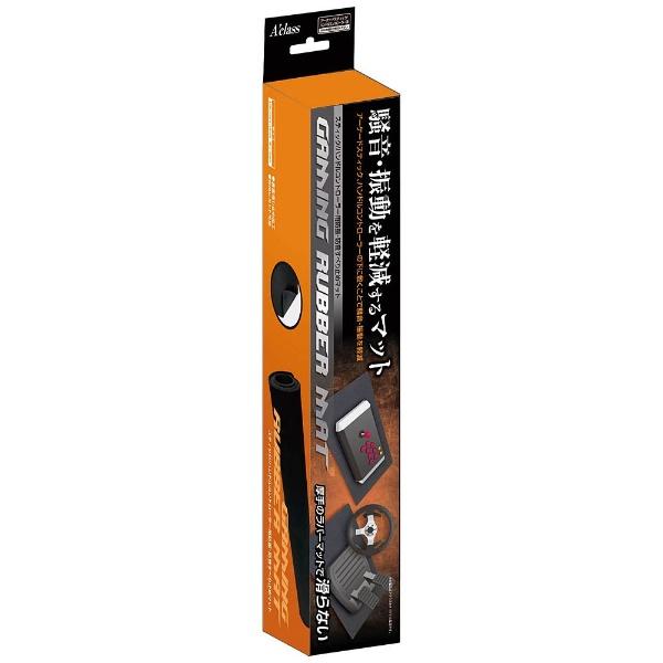 アクラスアーケードスティック/ハンドルコントローラー用防振・防音すべり止めマットSASP-0444