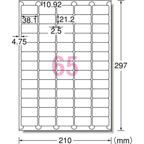 エーワンA-one宛名・表示ラベルシールインクジェット超耐水タイプ透明やや乳白色30665[A4/3シート/65面/光沢]【aoneC2009】