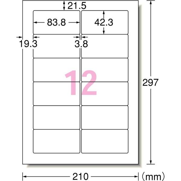 エーワンA-oneラベルシールインクジェット超耐水タイプホワイト64212[A4/10シート/12面/光沢]【aone-home】