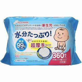 KIDS&MAMAキッズ&ママ水分たっぷり純水99%赤ちゃんのおしりふき超厚手60枚ブルー【wtbaby】
