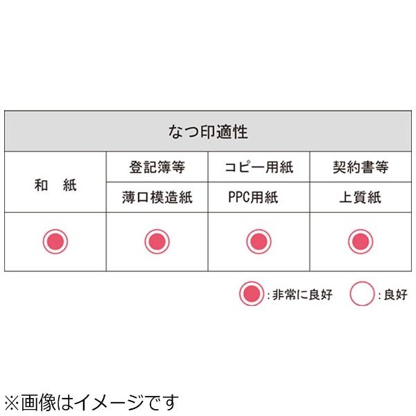 シヤチハタShachihataシヤチハタ朱肉(エコス)75号MG-75EC[MG75EC]