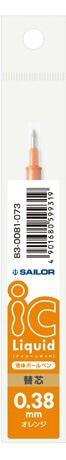 セーラー萬年筆THESAILORPEN[ボールペン替芯]ICリキッドボールペン替芯(ボール径:0.38mm、インク色:オレンジ)83-0081-073