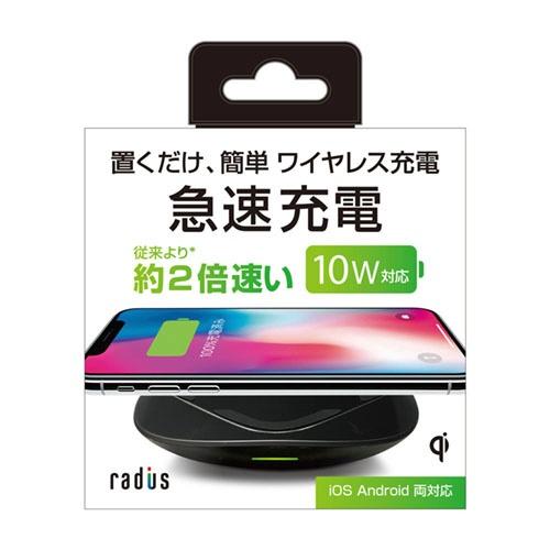 ラディウスradiusワイヤレス充電[Qi対応]最大10W急速充電対応WirelesschargerPadブラックRK-PAQ01K[ワイヤレスのみ/QuickCharge対応][RKPAQ01K]