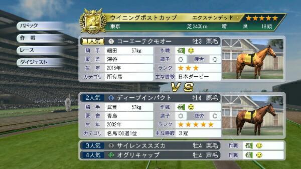 コーエーテクモゲームスKOEIWinningPost82018【Switch】