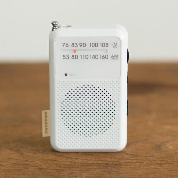 TAGlabelbyamadanaタグレーベルバイアマダナ【ビックカメラグループオリジナル】モバイルラジオamadanaamadanaTAGLabelホワイトAT-OMR0011-WH[AM/FM/ワイドFM対応][ATOMR0011WH]【point_rb】