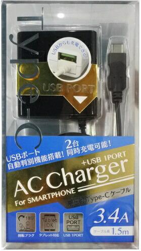 オズマOSMA[Type-C/USB給電]ケーブル一体型AC充電器+USBポート3.4A(1.5m/1ポート・ブラック)ACU-TC34ADK