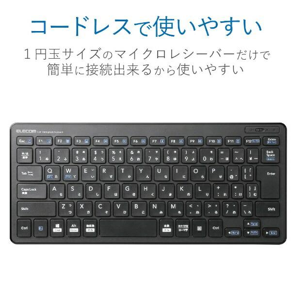 エレコムELECOMキーボード超薄型ミニブラックTK-FDP098TBK[USB/ワイヤレス][TKFDP098TBK]