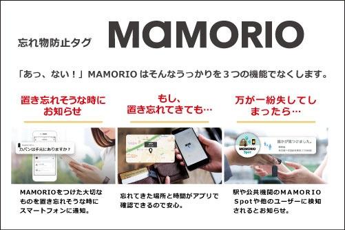 MAMORIOマモリオMAMORIOSBK&BK[忘れ物防止タグ][MAMORIOSBK&BK]