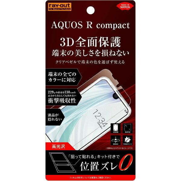 レイアウトrayoutAQUOSRcompact用フィルムTPU光沢フルカバー耐衝撃RT-AQRCOF/WZD