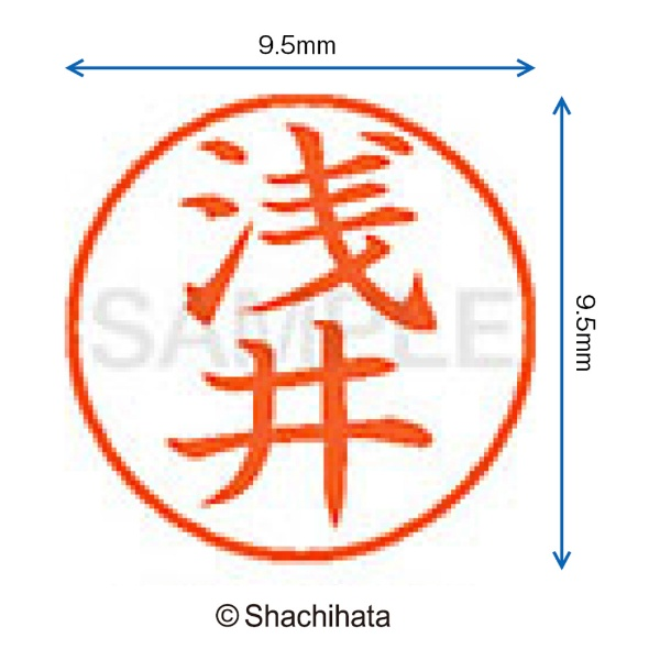 シヤチハタShachihataネーム9既製浅井XL-90056[XL90056]