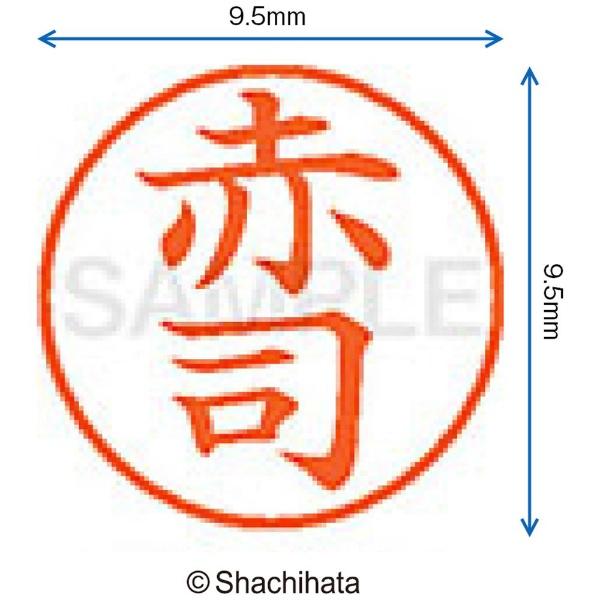 シヤチハタShachihataネーム9既製赤司XL-90028[XL90028]