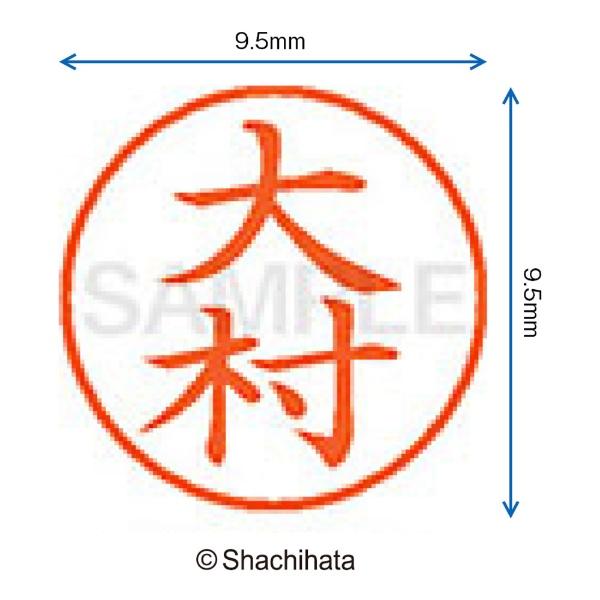 シヤチハタShachihataネーム9既製大村XL-90529[XL90529]