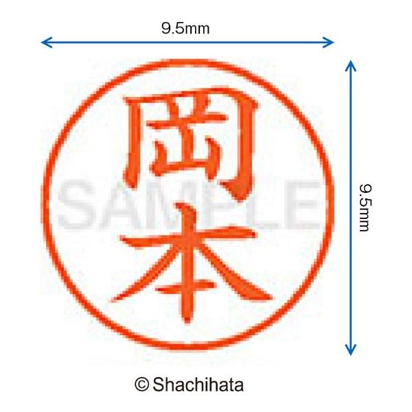 シヤチハタShachihataネーム9既製岡本XL-90561[XL90561]