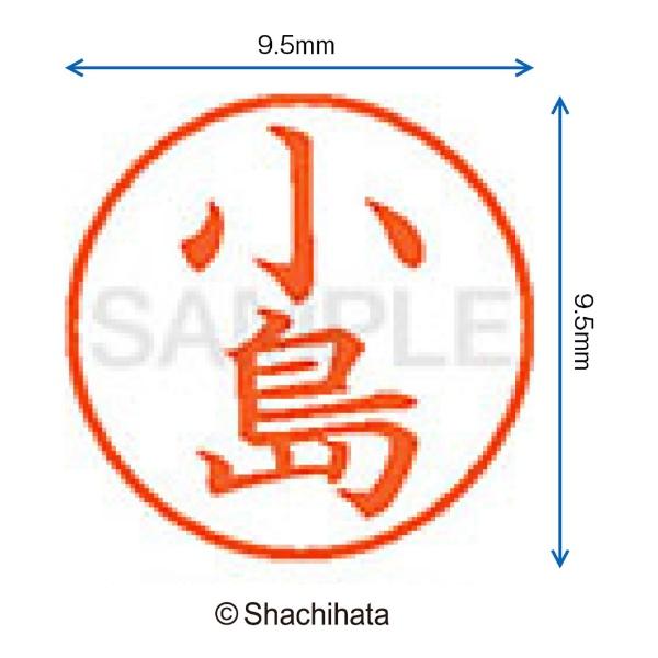シヤチハタShachihataネーム9既製小島XL-91049[XL91049]