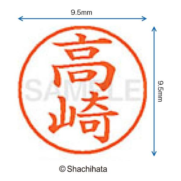 シヤチハタShachihataネーム9既製高崎XL-91365[XL91365]
