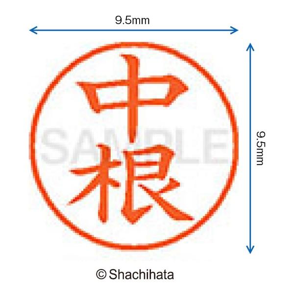 シヤチハタShachihataネーム9既製中根XL-91531[XL91531]