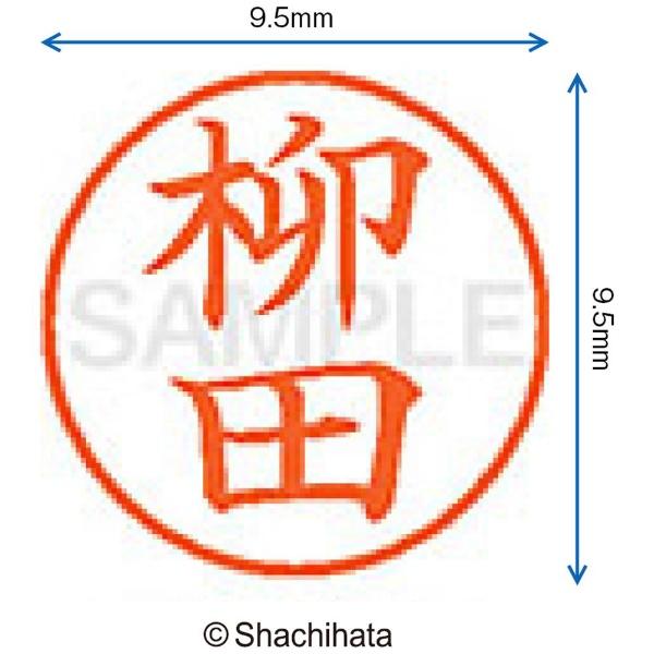 シヤチハタShachihataネーム9既製柳田XL-91939[XL91939]