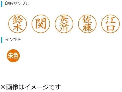 シヤチハタShachihataネーム9既製香西XL-92563[XL92563]