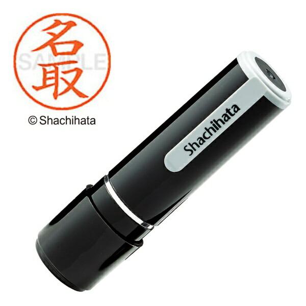 シヤチハタShachihataネーム9既製名取XL-92685[XL92685]