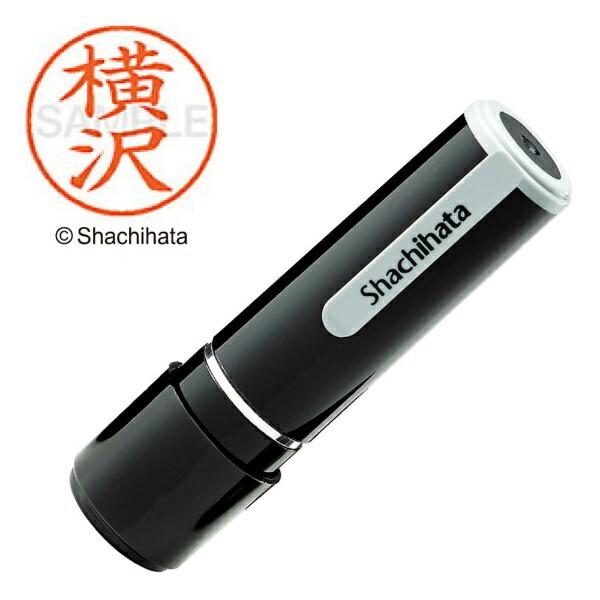 シヤチハタShachihataネーム9既製横沢XL-92843[XL92843]