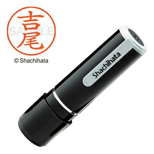 シヤチハタShachihataネーム9既製吉尾XL-92845[XL92845]