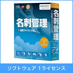 メディアドライブ〔Win版〕やさしく名刺ファイリングPROv.15.0ソフトウェア1ライセンス[Windows用]